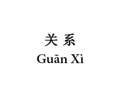 Le réseau professionnel au sens chinois